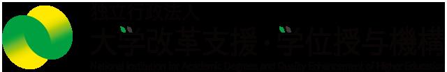 独立行政法人 大学改革支援・学位授与機構