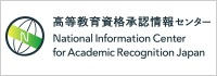 National Information Center for Academic Recognition Japan