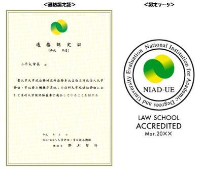 適格認定証・認定マーク | 法科大学院認証評価 | 大学等の評価 | 独立行政法人 大学改革支援・学位授与機構